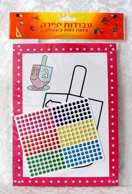 Stickerwerkje voor Chanukah: Een dreidel die versierd kan worden door middel van bijgeleverde stickertjes