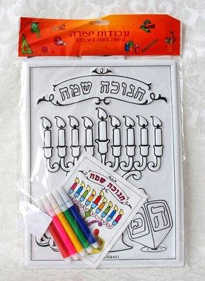 Werkje voor Chanukah: Plastic afbeelding van een Chanoekia die gekleurd kan worden met bijgeleverde stiften