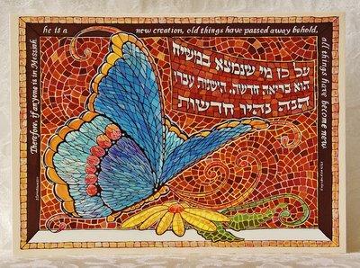 Reproductie 'Vlinder' small van kunstwerk uit Israel: 2 Cor.5:17 Daarom, als iemand in Christus is, is hij een nieuwe schepping: het oude is voorbijgegaan, zie, alles is nieuw geworden