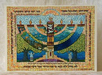 Reproductie 'Scheppings Menorah' small van kunstwerk uit Israel: Gen.20:11 Want in zes dagen heeft de HEERE de hemel en de aarde gemaakt, de zee, en al wat erin is, en Hij rustte op de zevende dag