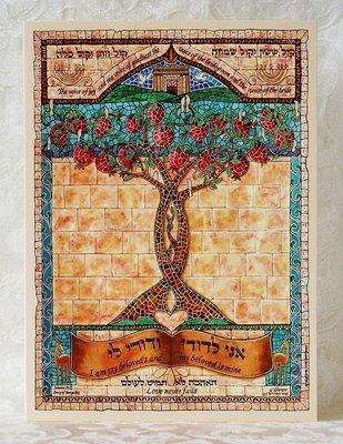 Reproductie 'Levensboom' small van kunstwerk uit Israel: Hooglied 6:3 Ik ben van mijn Liefste en mijn Liefste is van mij