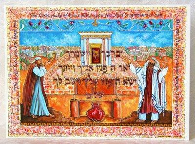 Reproductie 'Tempel' small van kunstwerk uit Israel: Numeri 6:24-27, 'De HEERE zegene en behoede u'