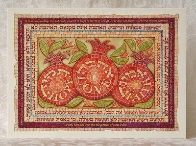 Reproductie 'Geloof, Hoop en Liefde' large van kunstwerk uit Israel, 1 Cor.13:13 En nu blijven dan geloof, hoop en liefde, deze drie, maar de meeste van deze is de liefde