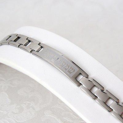 Stoere glanzend roestvrij stalen schakel armband met sierlijk letterschrift in Hebreeuws: Shema Ysraël (Hoor Israël...), open schakels