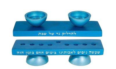 Omkeerbare Chanukah Menorah (Chanoekia) / Shabbats kandelaar van Yair Emanuel in aqua blauw met op de zijkant de zegenbede voor de kaarsen in het Hebreeuws