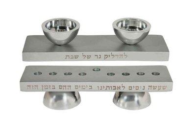 Omkeerbare Chanukah Menorah (Chanoekia) / Shabbats kandelaar van Yair Emanuel in zilverkleur met op de zijkant de zegenbede voor de kaarsen in het Hebreeuws