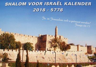 Shalom voor Israël kalender 2018 / 5778 met Hebreeuws / Nederlandse tekst (Bijbelse / Joodse kalender)