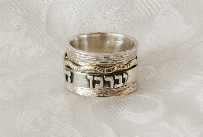 Handgemaakte zilveren met gouden ring met Hebreeuwse Bijbeltekst. R007