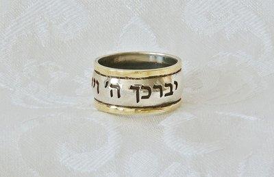 Handgemaakte zilveren met gouden ring met Hebreeuwse Bijbeltekst. R008