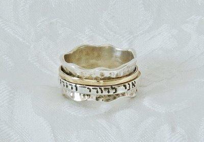 Handgemaakte zilveren met gouden ring met Hebreeuwse Bijbeltekst. R003