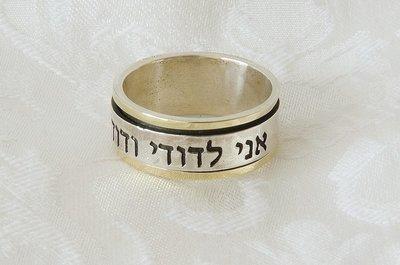 Handgemaakte zilveren met gouden ring met Hebreeuwse Bijbeltekst. R002