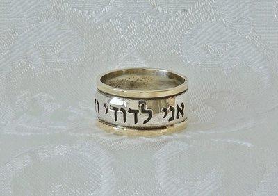 Handgemaakte zilveren met gouden ring met Hebreeuwse Bijbeltekst. R001