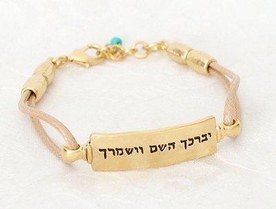 Prachtige rond lederen armbandje met vergulde details, techelet blauw steentje en de Hebreeuwse tekst: de Heer zegene en behoede je