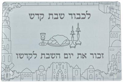 Challah schotel rechthoekig van versterkt matglas met langs de rand Jeruzalem decoratie. Afmeting 35 x 25 cm