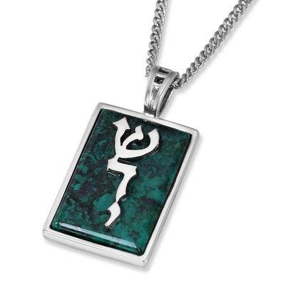 Mooi hangertje van zilver met Eilatsteen met de Hebreeuwse tekst Shaddai (Almachtige) met bijpassende ketting uit de Rafael Jewelry Collectie