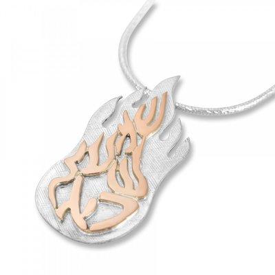 Shema Yisrael (Hoor Israel...) hangertje van zilver met (9 Kt) gouden tekst aan een bijpassende zilveren ketting uit de Rafael Jewelry Collectie