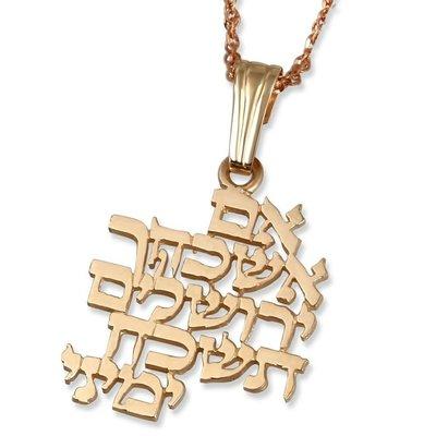 Hebreeuws hangertje 14K goud, met de tekst:'Indien ik u vergete, O Jeruzalem...' uit de Rafael Jewelry collectie