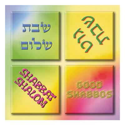 Kleurrijke Papieren servetten met de Hebreeuwse tekst Shabbat Shalom en Good Shabbos