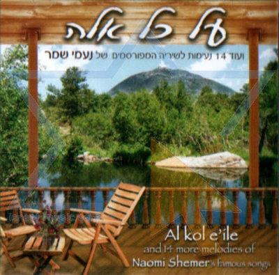 CD Al Kol E'ile, Instrumentale verzamel CD met muziek van Naomi Shemer
