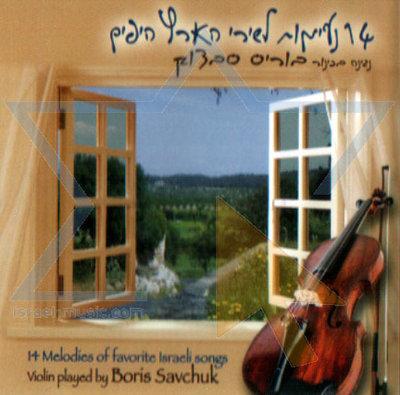 Instrumentale CD met Israelische vioolmuziek door Boris Savchuk