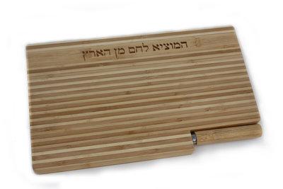 Challah / Challe schotel / broodplank van bamboe voor de viering van de Shabbat inclusief broodmes