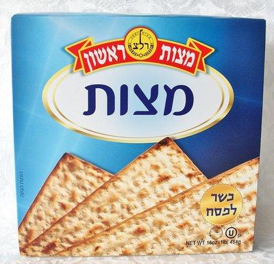 Matzes (Kosher voor Pesach) uit Israël