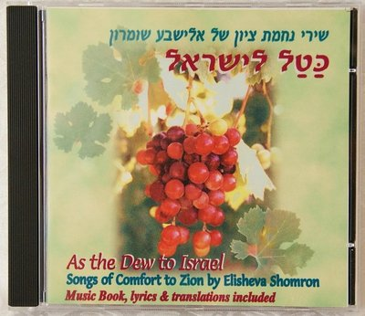 CD As the Dew to Israel