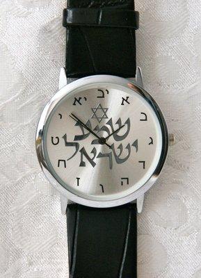 Mooi Horloge met Hebreeuwse cijfertekens en de Hebreeuwse tekst Shema Yisrael... (Hoor Israel...), zowel geschikt voor heren als voor dames voorzien van zwart leren bandje