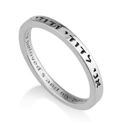 Zilveren Ring van Marina uit Israel met in het Hebreeuws de Bijbeltekst: 'Ani ledodi wedodi li' (Ik ben van mijn Geliefde en mijn Geliefde is van mij.)