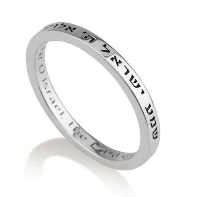 Zilveren Ring van Marina uit Israel met in het Hebreeuws de Bijbeltekst: 'Shema Yisrael...' (Hoor Israel...)