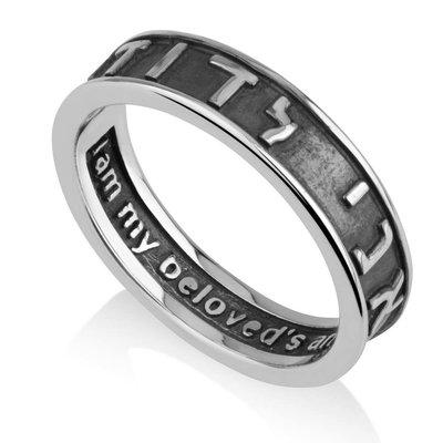 Zilveren Ring met antieklook van Marina uit Israel met de Hebreeuwse tekst uit Hooglied 6:3 'Ani ledodi wedodi li' (Ik ben van mijn Geliefde en mijn Geliefde is van mij.)