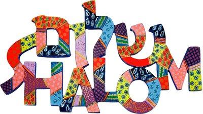 Grote fleurig beschilderde metalen Wandhanger van Yair Emanuel met het woord Shalom in het Hebreeuws en in het Engels