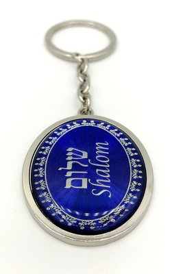 Sleutelhanger, luxe zilverkleurige Shalom sleutelhanger met glanzend kunststof en Hebreeuws gebed voor reiziger op de achterkant