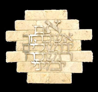 Muurhanger van authentieke Jeruzalemsteen met in zilverkleur de Hebreeuwse tekst: Im Eshkachech Yerushalayim (Als ik u vergeet, Jeruzalem...Psalm 137:5)
