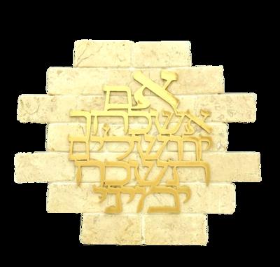 Muurhanger van authentieke Jeruzalemsteen met in goudkleur de Hebreeuwse tekst: Im Eshkachech Yerushalayim (Als ik u vergeet, Jeruzalem...Psalm 137:5)