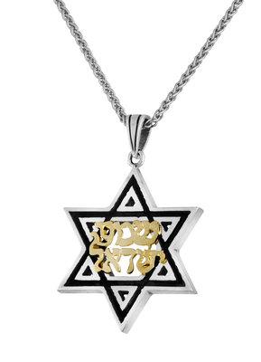 Davidster hangertje, handgemaakt zilveren Davidster hangertje met in goud (9K) de Hebreeuwse tekst: 'Shema Yisrael' (Hoor Israel) aan bijpassende ketting uit de Rafael Jewelry collectie