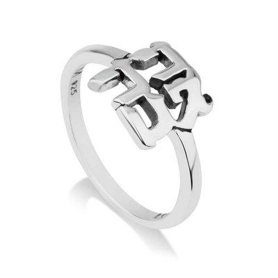 Ring Ahavah (Liefde), zilveren Ring met het Bijbels/Hebreeuwse woord Ahavah van de Israelische ontwerpster Marina