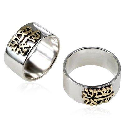 Prachtige zilveren Ring met in (9K) goud de Hebreeuwse tekst 'Shema Yisrael...' (Hoor Israel...) uit de Rafael Jewelry Collectie