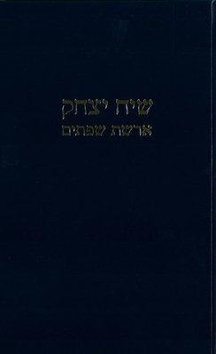 Siddoer van Dasberg, gebedenboek Siddoer Siach Jitschaq Dasberg met Nederlandse vertaling