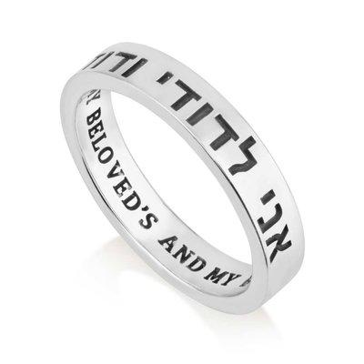 Zilveren Ring van Marina uit Israel, 4mm breed met de Hebreeuwse Bijbeltekst: 'Ani ledodi wedodi li' (Ik ben van mijn Geliefde en mijn Geliefde is van mij)