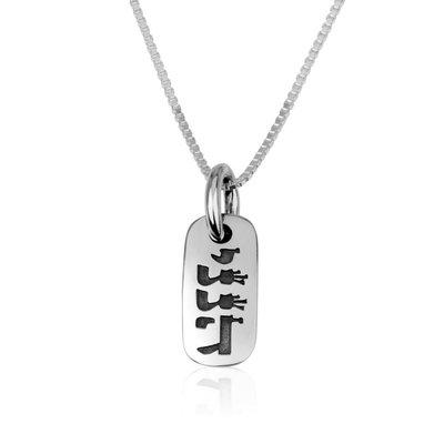 Hangertje Hineni (hier ben Ik) bijzonder zilveren hangertje van Marina met Hebreeuwse tekst