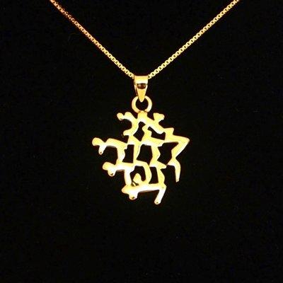 Hangertje van zilver verguld met geelgoud met de Hebreeuwse tekst: 'Ani ledodi wedodi li' (Ik ben van mijn Geliefde en mijn Geliefde is van mij)