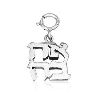 Bedeltje met de Hebreeuwse tekst 'Ahavah' (Liefde) met clicksluiting