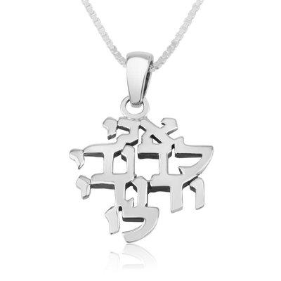 Hangertje van zilver met de Hebreeuwse tekst 'Ani ledodi wedodi li' (Ik ben van mijn Geliefde en mijn Geliefde is van mij  van Marina