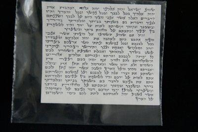 Mezuzah document (Kosher) Small