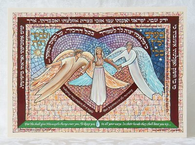 Wenskaart uit Israel: Psalm 30:5, 's Morgens is er gejuich.