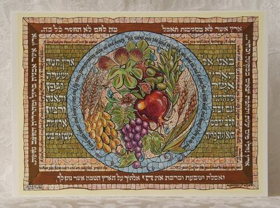 Wenskaart-uit-Israel, 7 Vruchten Deut. 8:7-10,...loof dan de HEERE, uw God, voor het goede land dat Hij u gegeven heeft.