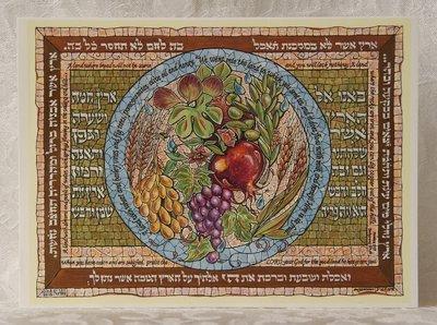 Reproductie '7 Vruchten' Large van kunstwerk uit Irsrael: Deut. 8:7-10,...loof dan de HEERE, uw God, voor het goede land dat Hij u gegeven heeft