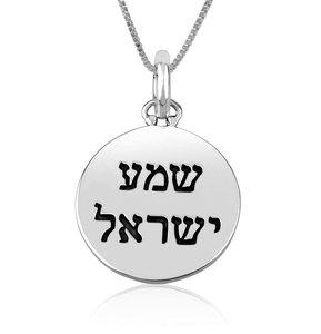 Hangertje Shema Yisrael (Hoor Israel...) zilveren hangertje omkeerbaar van Marina bijpassend bij de bedelarmband van dezelfde ontwerpster