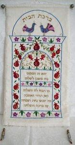 Huis zegening in gebroken wit van ruwe zijde met handgeborduurde tekst in het Hebreeuws